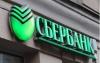 В России не будут расти реальные доходы граждан: экспертное мнение Сбербанка
