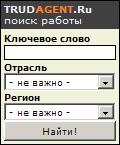 Форма поиска работы http://www.trudagent.ru/